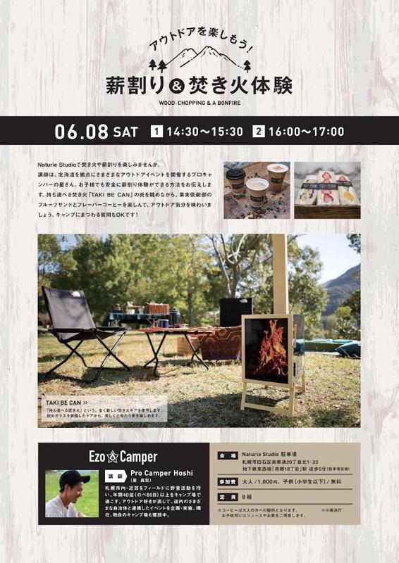 薪割り&焚火