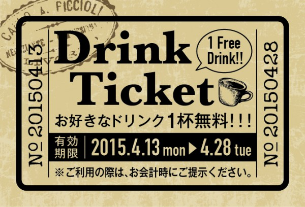 drinkticket_1枚ver