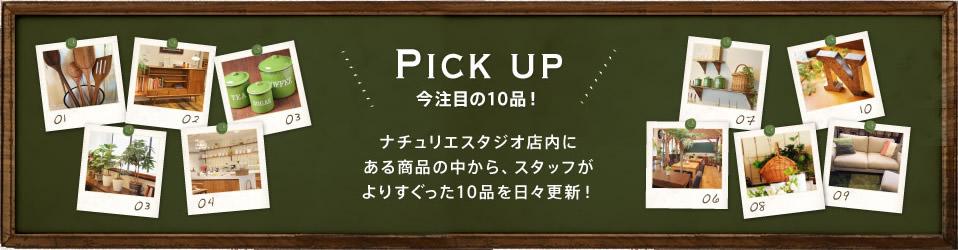 Pick up今注目の10品!
