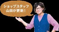 ショップスタッフ山田が更新!