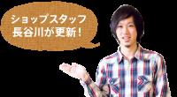 ショップスタッフ長谷川が更新!