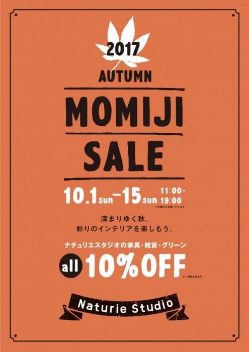 momijisaleオモテ2017-600x848