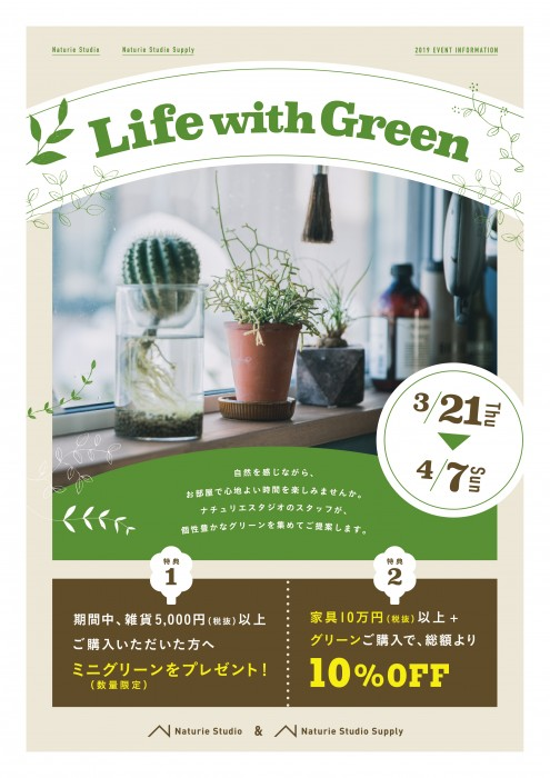 1903_A4life with green-01