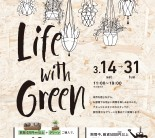 Life with Green01